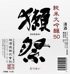獺祭純米大吟醸50-1800