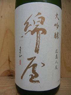 綿屋<br><br>「綿屋わたや」という銘柄は、創業者の心を現代に再現すべく、おいしい酒、楽しい酒を醸すというテーマで酒造りを行ったものです。(金の井酒造のHPより)<br><br><br><img  data-cke-saved-src=