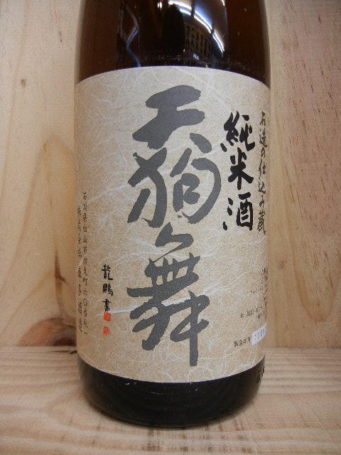 日本酒 『天狗舞 てんぐまい 山廃純米』